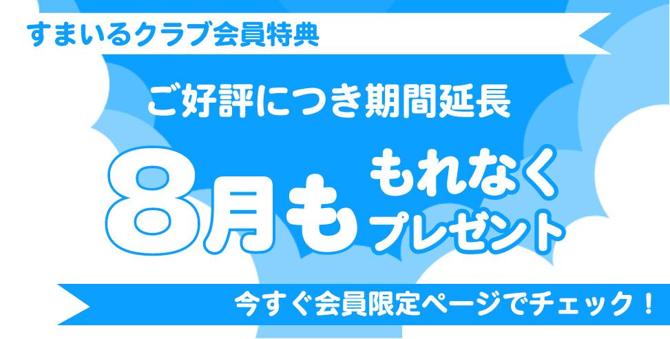 8月の会員限定特典!【予約来場の皆様にプレゼント!】