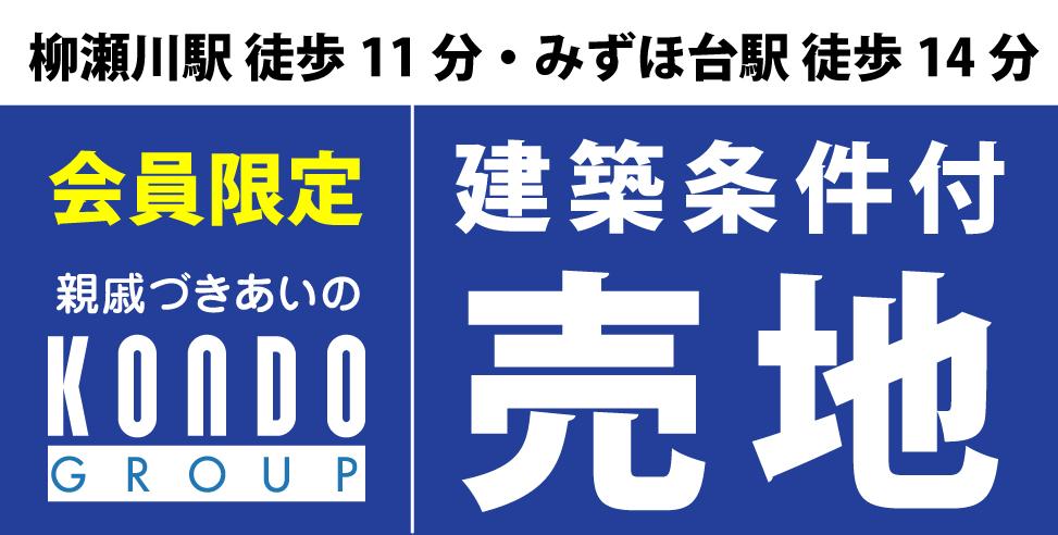 【建築条件付売地】富士見市水子(向山前)プロジェクト