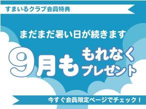 9月の会員限定特典!【予約来場の皆様にプレゼント!】