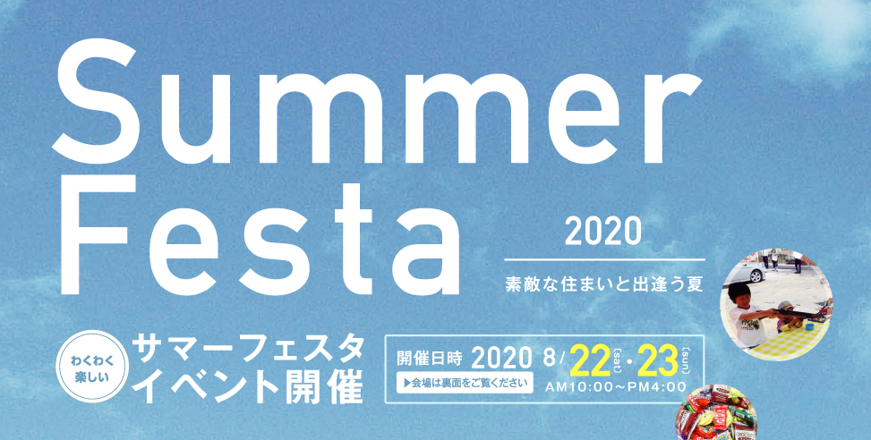 2020サマーフェスタ開催 in 富士見市水子