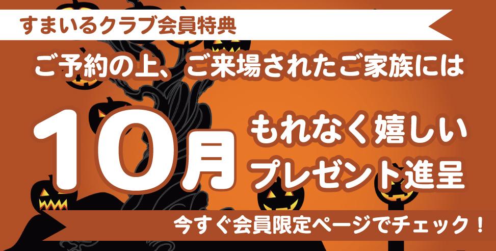 10月の会員限定特典!【予約来場の皆様にプレゼント!】