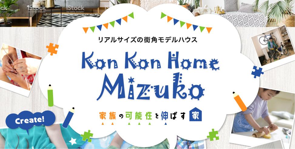 近藤グループのコンセプト住宅「KonKonHomeMizuko」誕生