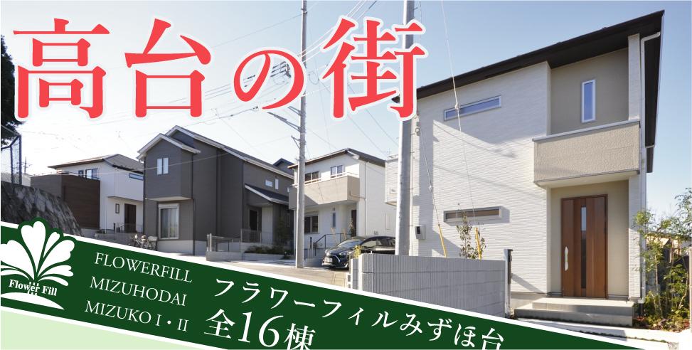 《新生活応援キャンペーン》フラワーフィルみずほ台(水子I・II)