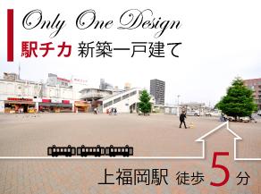 【会員限定】駅チカ上福岡六丁目プロジェクト ~Only One Design~