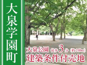 【フリープラン】練馬区大泉学園町プロジェクト
