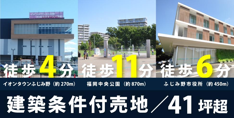 【会員限定】ふじみ野市清見二丁目プロジェクト