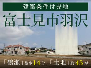【フリープラン】富士見市羽沢二丁目プロジェクト