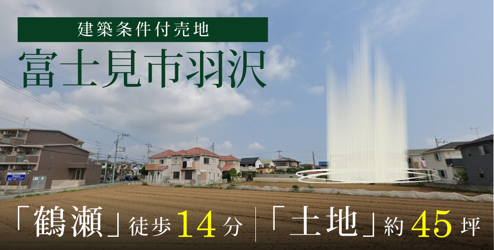【建築条件付売地】富士見市羽沢二丁目プロジェクト