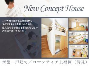 【コンセプトハウス】ロマンティア上福岡(清見)