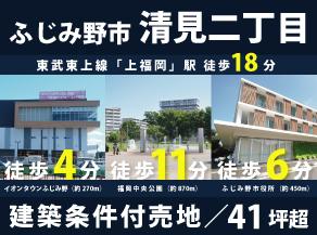 【フリープラン】ふじみ野市清見二丁目プロジェクト