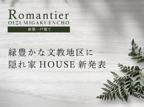 【新発表】ロマンティア大泉学園町