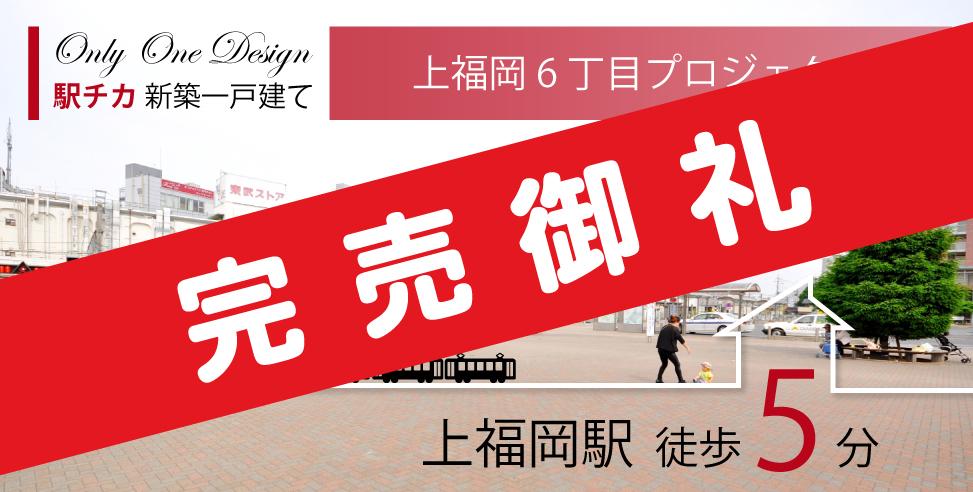 【完売御礼】駅チカ上福岡六丁目プロジェクト ~Only One Design~