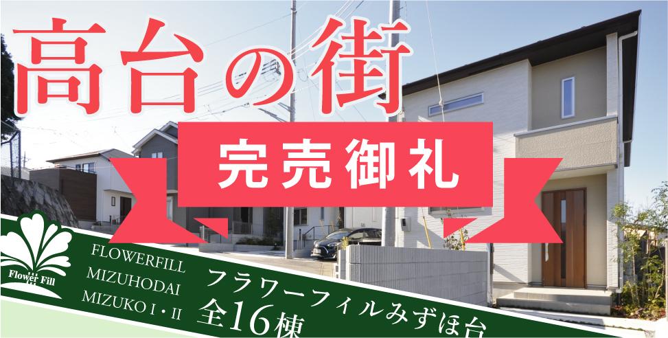 【完売御礼】フラワーフィルみずほ台(水子II)