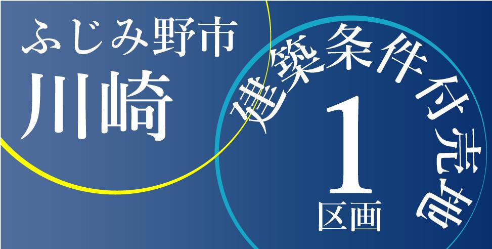【会員限定】ふじみ野市川崎二丁目プロジェクト