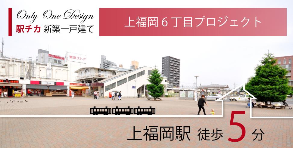 【会員限定】駅チカ上福岡6丁目プロジェクト ~Only One Design~