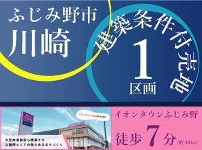 【フリープラン】ふじみ野市川崎二丁目プロジェクト