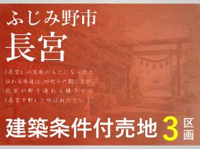 【フリープラン】ふじみ野市長宮一丁目プロジェクト