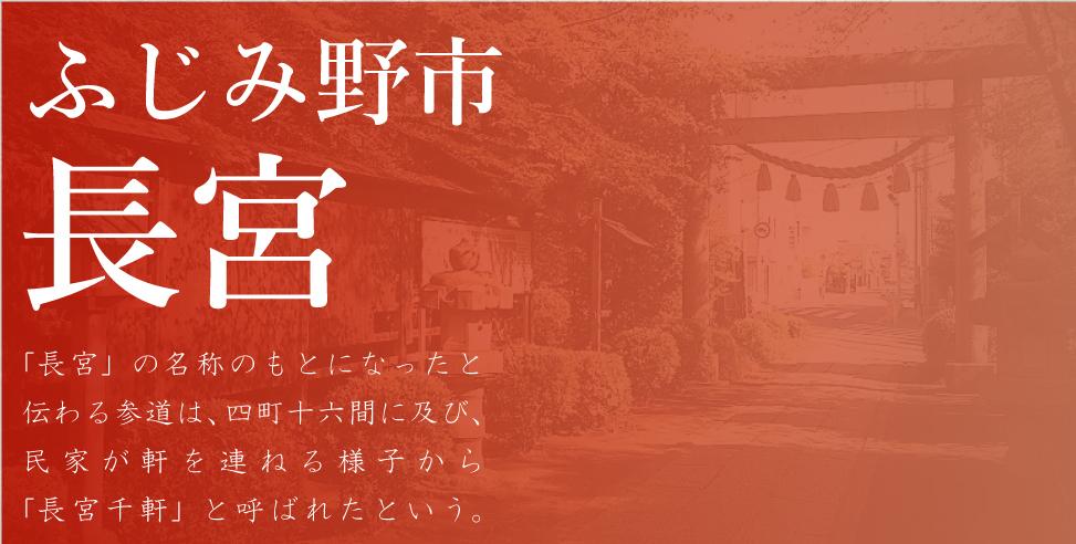 【会員限定】ふじみ野市長宮一丁目プロジェクト