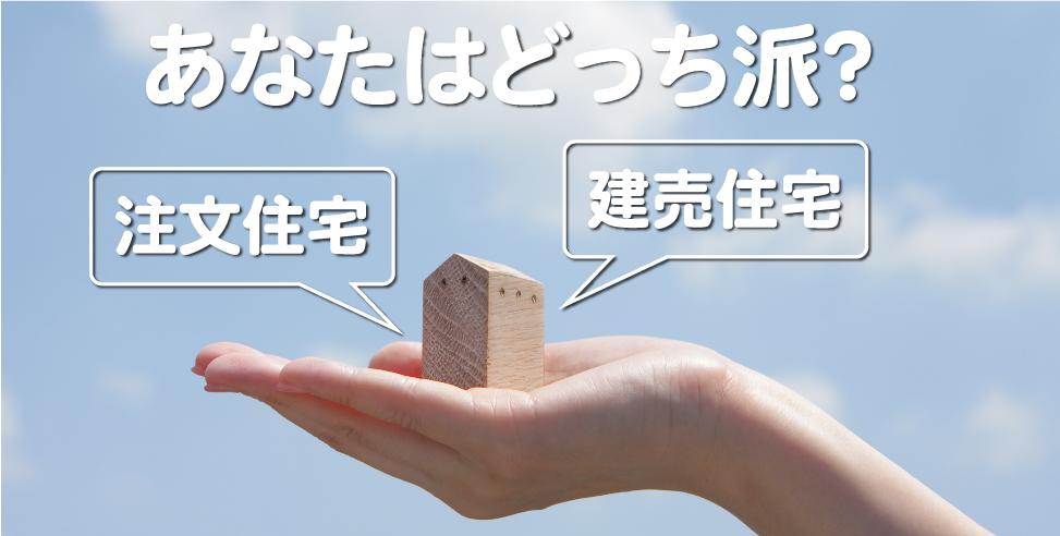あなたはどっち派?注文住宅vs建売住宅