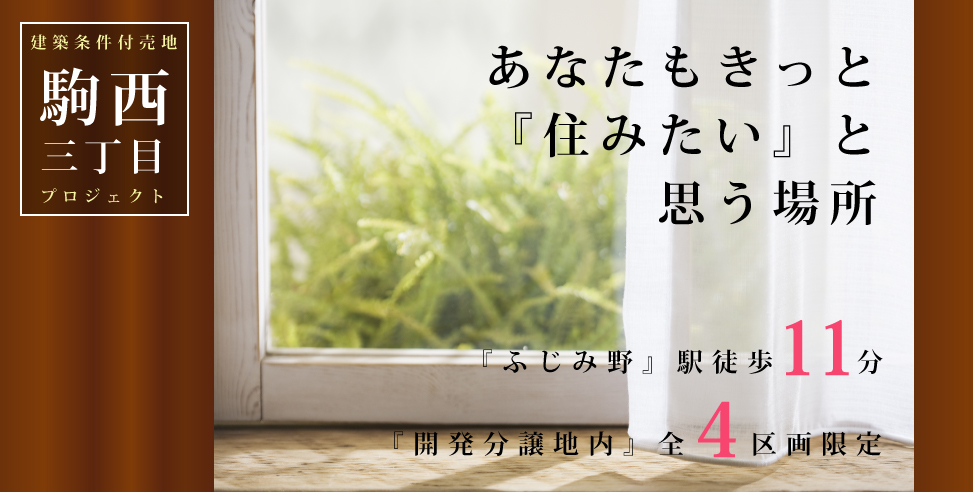 《会員限定》ふじみ野市駒西三丁目プロジェクト