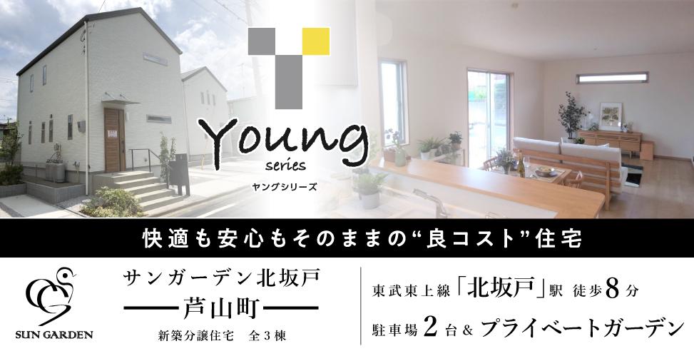 《NEW・Young Series》サンガーデン北坂戸(芦山町)