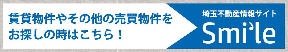 埼玉県不動産情報サイト スマイル