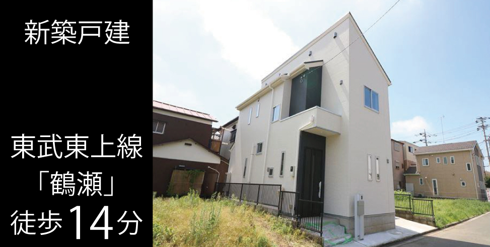 三芳町藤久保 新築戸建 4LDK