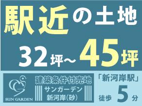 【会員限定】サンガーデン新河岸(砂)