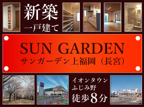 【NEW】サンガーデン上福岡(長宮)