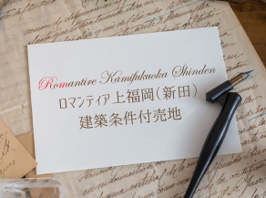 【会員限定】ふじみ野市新田二丁目プロジェクト