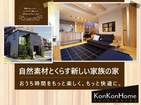 【街角展示場】KonKonHome Kashiwacho