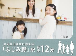 【会員限定】ふじみ野市新駒林二丁目 建築条件付売地