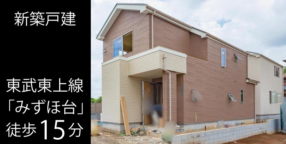 富士見市水子 新築戸建
